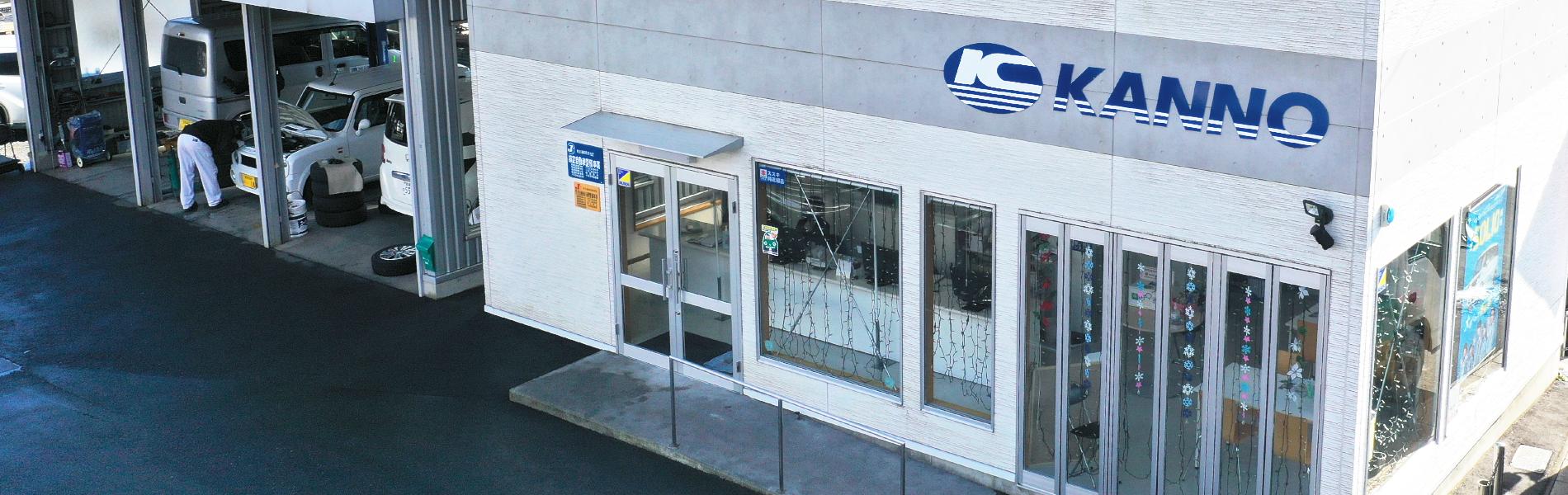 菅野自動車-事務所